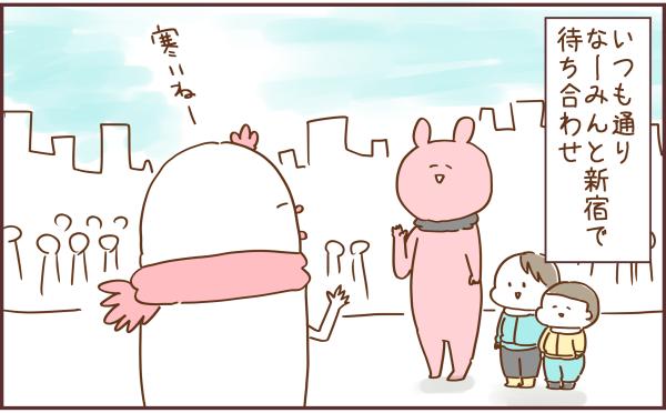 新宿待ち合わせ