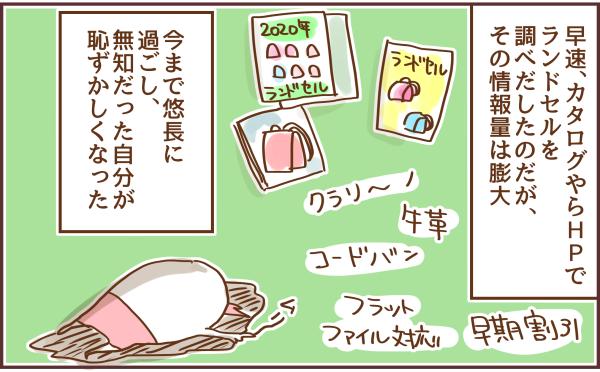 ブログイラスト226