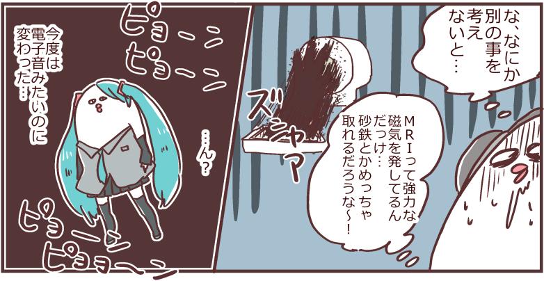 ブログイラスト72