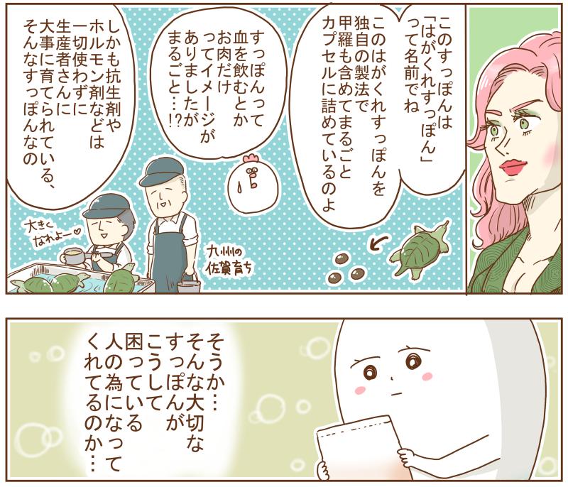 すっぽんこまち漫画ラフ5