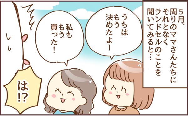 ブログイラスト225
