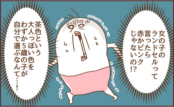 ブログイラスト232