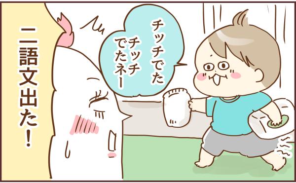 ブログイラスト250