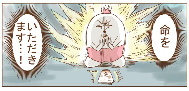 すっぽんこまち漫画ラフ7