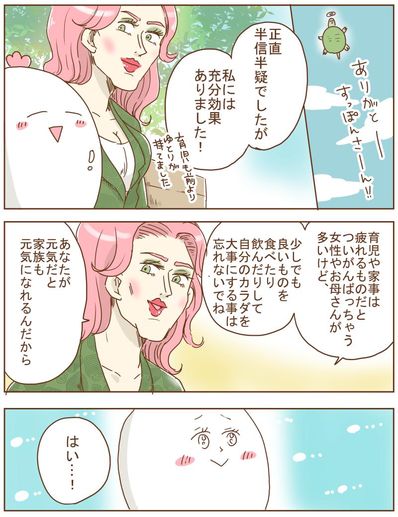 すっぽんこまち漫画ラフ10