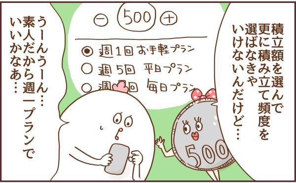 ブログイラスト301