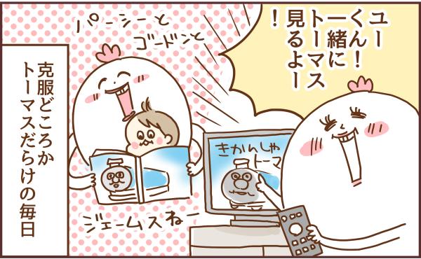 ブログイラスト214