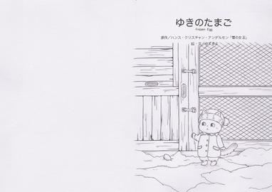 yuki原-内表
