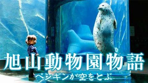 旭山動物園物語 ペンギンが空を飛ぶ