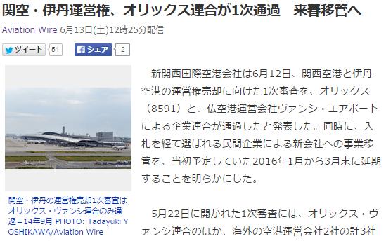 航空ネタ13 関空・伊丹