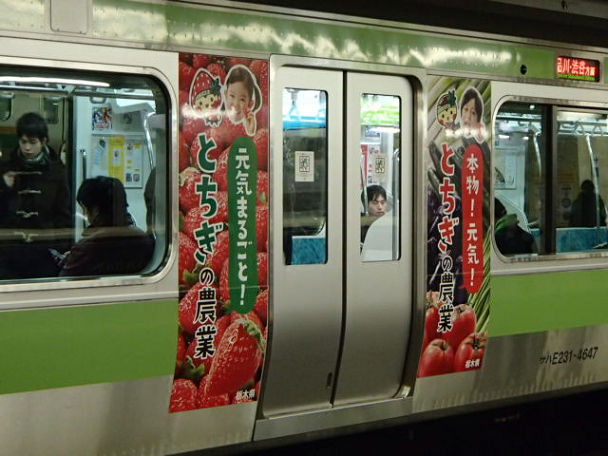 2 東京→大宮 (3)