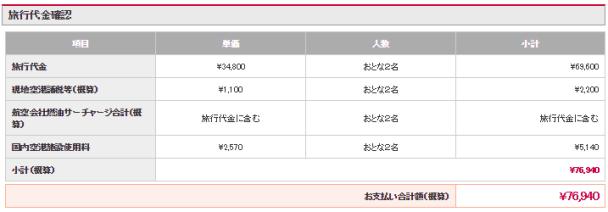 台湾旅行2 料金