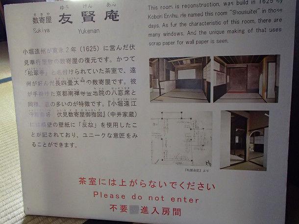 2お茶の博物館 (50)
