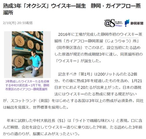 18 静岡ウィスキー1