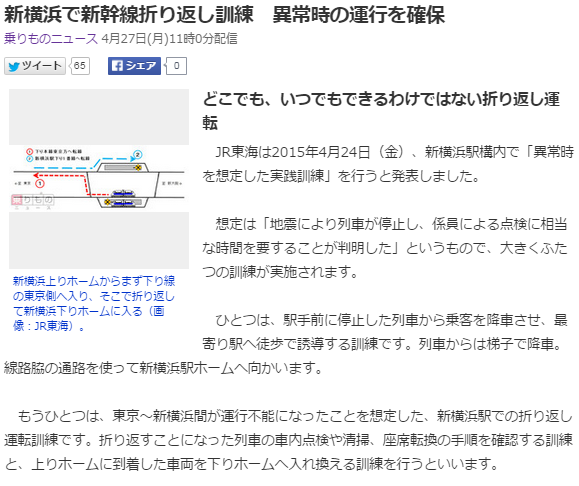鉄道ネタ1 新横