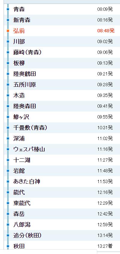 弘前から秋田1