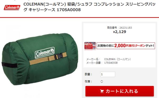物欲 コールマン 寝袋ケース