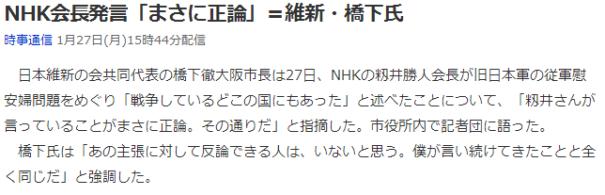 今日のボヤキ NHK会長 橋本市長養護