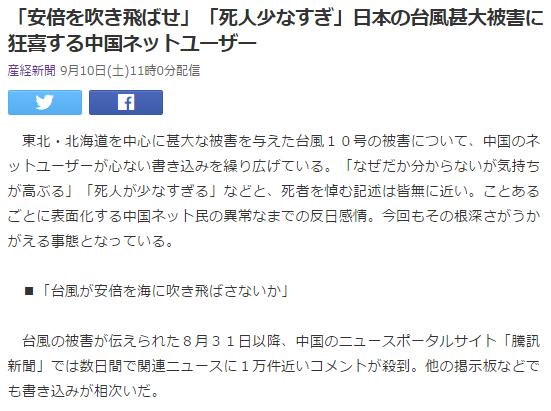 ネタ4 反日 ネット・ウヨク