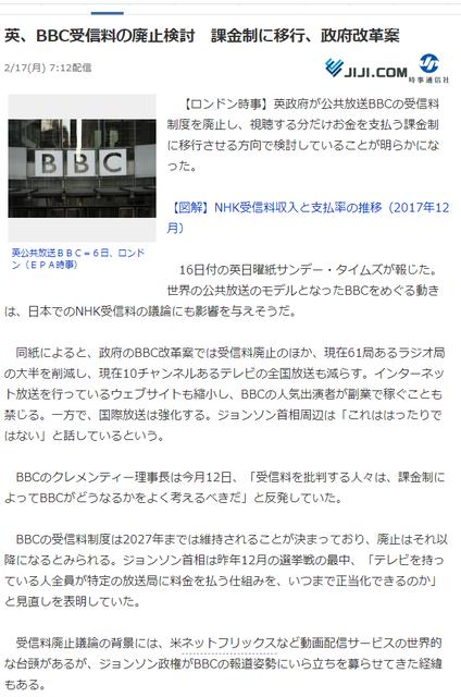 気になる2 BBC