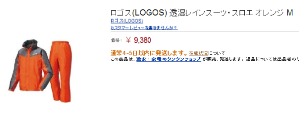 LOGOS 買ったもの