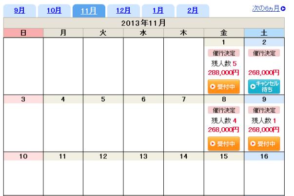 クラブツーリズム 南ア3 カレンダー