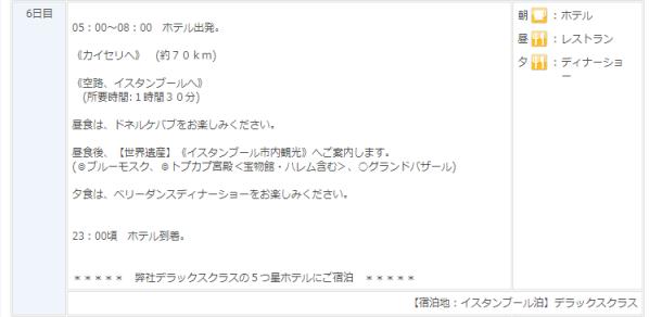 阪急 トルコ8 旅程6