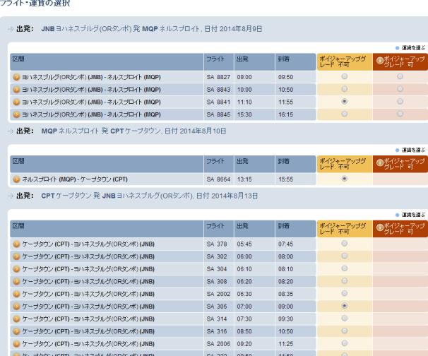 南ア JNB-MQP-CPT timetable
