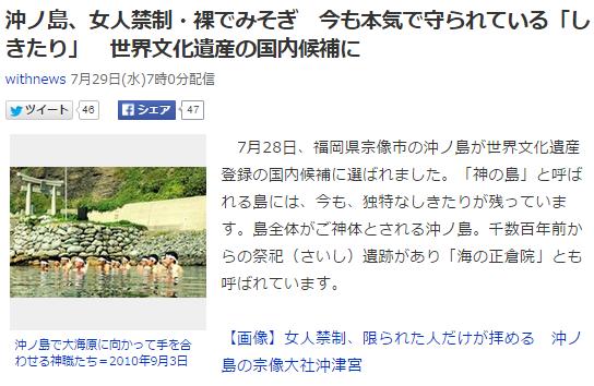 今日のボヤキ5 沖ノ島世界遺産