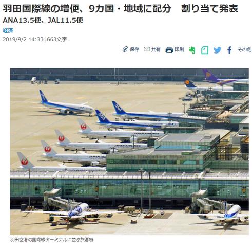 航空ネタ1 新規分配