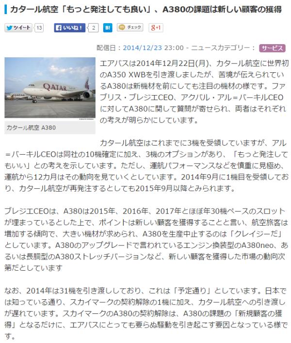 航空ニュース1 カタール A380