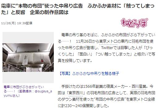 東京メトロの広告
