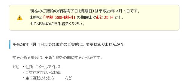 保険 東京海上 500円引き
