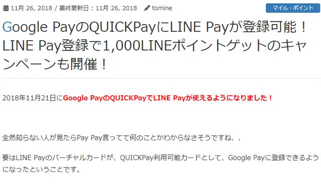 LINE Point 1,000キャンペーン
