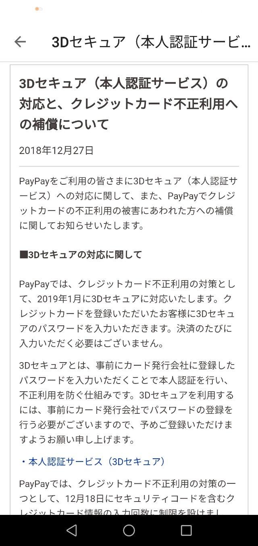Screenshot_20181227-174350