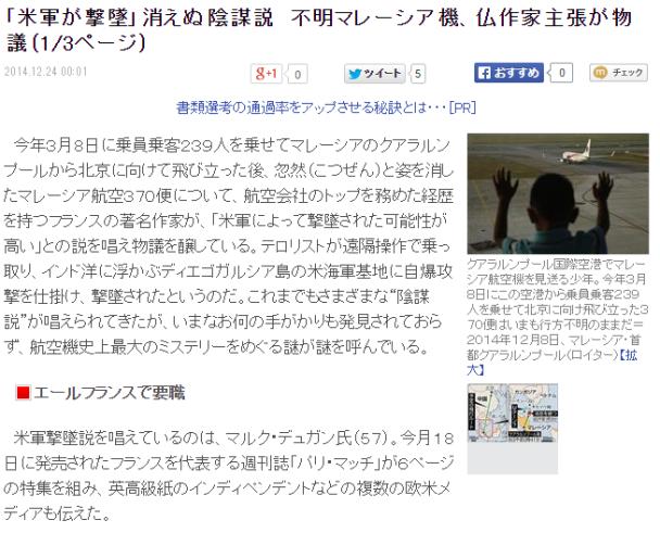 航空ニュース3 MH 米軍撃墜陰謀説