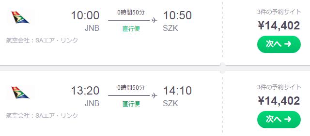 JNB-SZK 3 oneway 当日