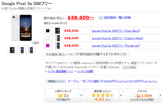 Google Phone1
