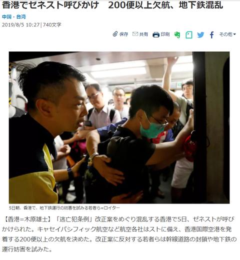 香港1 ゼネスト