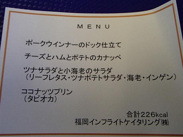 11FSZ→CTS飯 (4)s