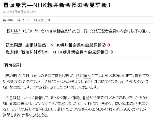 今日のボヤキ 朝日新聞