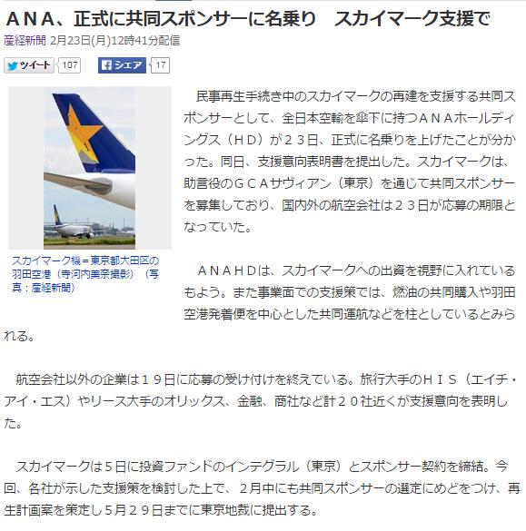 航空ニュース スカイマーク