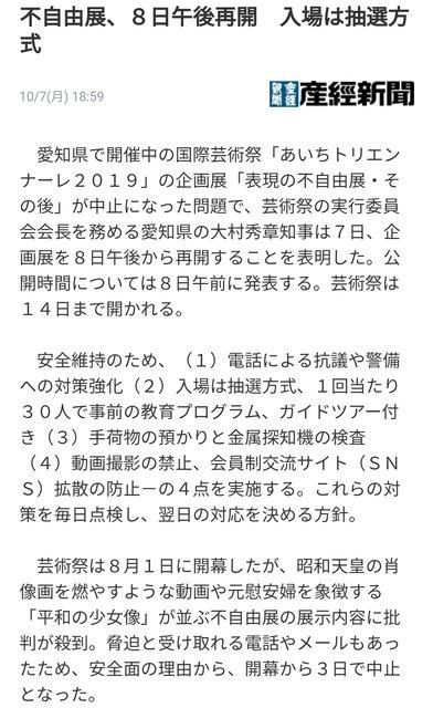 大村 再開 (2)
