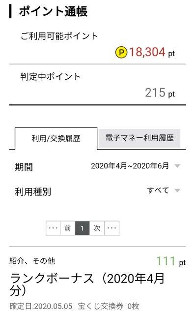 IMG_20200604_181309