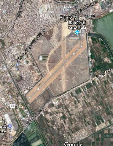 アレクサンドリア空港1