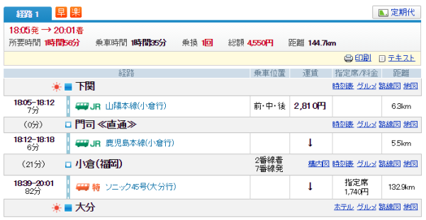 11月大分 下関→大分 1時間前
