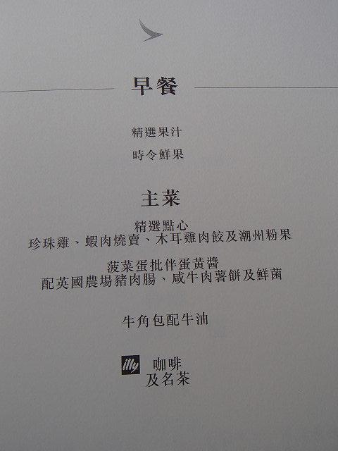 8 HKG-TPE (11)s