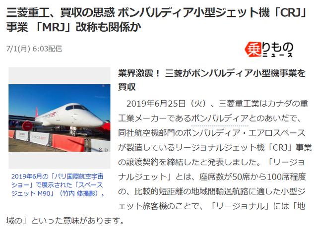 航空ネタ1 MRJとCRJ