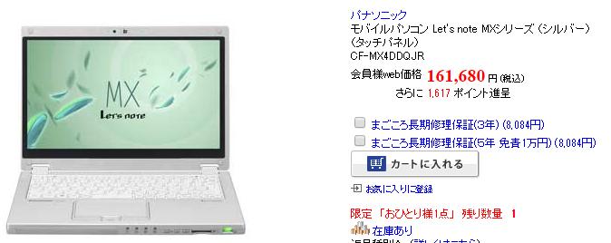 3-2 PC