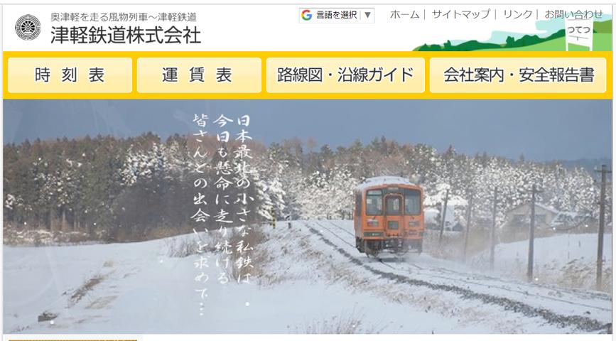 津軽鉄道1